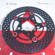 FAR SS 赤鬼 浮動碟盤 JETS FT6 悍將六代 戰將六代 FIGHTER6 浮動碟 蟬叫 赤鬼碟盤 240mm