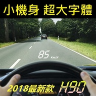 Nissan March All New Livina H90 M6 OBDII HUD 超大字體抬頭顯示器