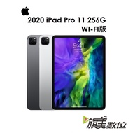 蘋果 APPLE iPad Pro2 11吋 平板 256G(WIFI)2020