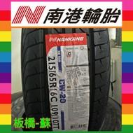 南港輪胎    CW-20     215-65-16C     歡迎來電享優惠價~
