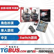 【賽鯨】Switch NS游戲 巫師3 狂獵 全DLC 巫師 年度版 中文預訂 電玩巴士