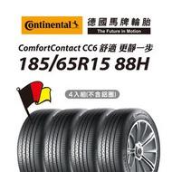 德國 Continental馬牌輪胎 CC6 185/65R15 88H (四入組)