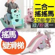 台灣賣家💪現貨!5合1多功能溜滑梯兒童溜滑梯 搖搖馬 投籃 套圈圈 溜滑梯 兒童玩具 兒童搖椅 木馬 滑梯
