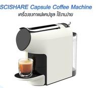 โปรโมชั่น เครื่องชงกาแฟ Xiaomi SCISHARE Nespresso Capsule Coffee Machine 19Bar เครื่องทำกาแฟเอสเปรสโซ แบบแคปซูล [รับประกันร้าน 3 เดือน] ลดกระหน่ำ เครื่องชงกาแฟ เครื่องชงกาแฟmini เครื่องชงกาแฟไฟฟ้า เครื่องชงกาแฟdip