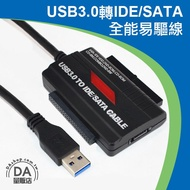 USB3.0轉SATA/IDE 硬碟轉接器 易驅線 三合一 SSD HD 硬碟 轉接線 (80-2923)