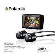 寶麗萊 Polariod MS273WG【贈】32G+車牌架 TS碼流 SONY 前後1080P wifi機車行車記錄器 破盤王 台南