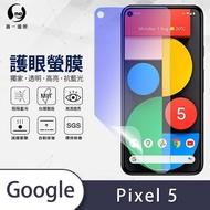 【o-one護眼螢膜】Google Pixel 5 滿版抗藍光手機螢幕保護貼(SGS環保無毒 頂級犀牛皮 台灣製)