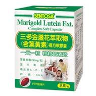 【三多】金盞花萃取物(含葉黃素)複方軟膠囊(100粒/盒)