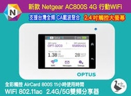 高速 3CA Netgear ac800s 4G 行動網卡 wifi分享器 e5885 E5787 810s 790s