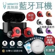 現貨✳️免運⚠️ 原廠授權經銷 Sabbat 魔宴 E12 Ultra 無線藍芽耳機 Sabbat E12 藍芽耳機