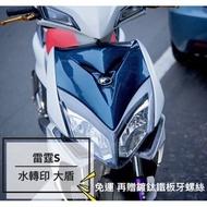 【JC-Moto】EPIC 水轉印 雷霆S 卡夢 大盾 前盾牌 髮絲紋