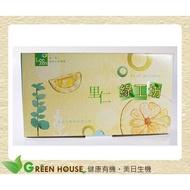 [綠工坊] 素皂 柚子皂 薄荷皂  柚籽皂 不傷肌膚 對環境友善 6入組 禮盒 里仁