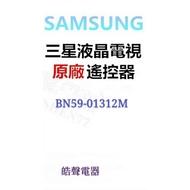 三星電視遙控器BN59-01312M原廠遙控器 SAMSUNG 三星遙控器  【皓聲電器】