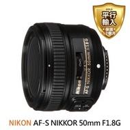 【Nikon 尼康】AF-S NIKKOR 50mm F1.8G 定焦鏡頭(平行輸入)