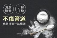 10入~酵素水管泡沫炸彈粉 水管疏通粉 廚房疏通粉 水槽疏通粉*10包