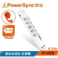 【PowerSync 群加】六開五插防雷擊抗搖擺USB延長線/4.5m(TPS365UB9045)