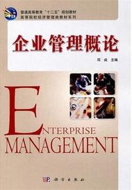 企業管理概論