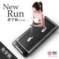 【輝葉】newrun新平板跑步機