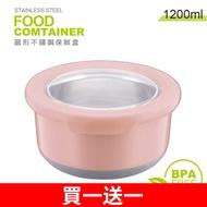 (買一送一)304不鏽鋼附蓋圓形保鮮碗-大(1200ml)