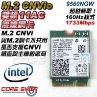 ☆酷銳科技☆Intel最高階AC 9560 M.2 CNVio/CNVi無線網卡/CRF模組/藍芽5.0/1.73G新品