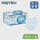 【Motex摩戴舒】平面兒童醫用口罩 伊甸基金 愛心聯名口罩  (50片裝/盒 ) 藍