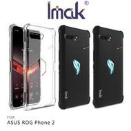 【預購】Imak ASUS ROG Phone 2 全包防摔套(氣囊) 軟殼 背殼 TPU套【容毅】