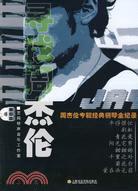 尋找周杰倫-周杰倫專輯經典鋼琴全記錄(附盤)(簡體書)