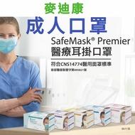 現貨-【台灣製 Medicom 麥迪康 醫用口罩】醫療口罩 50入 口罩 醫療耳掛口罩 藍色