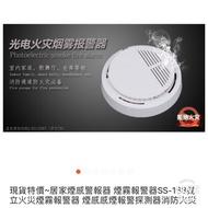煙霧偵測器+瓦斯防漏偵測器