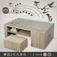 【UHO】天堂鳥單色5尺大茶几