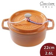 【Staub】Staub 圓形琺瑯鑄鐵鍋 湯鍋 燉鍋 炒鍋 22cm 2.6L 芥末黃 法國製