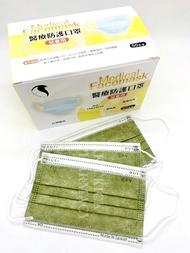 【久富餘】 兒童醫療口罩50片/盒(軍綠) 小臉女生適用