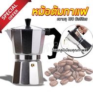 หม้อต้มกาแฟอลูมิเนียม Moka Pot กาต้มกาแฟสดแบบพกพา หม้อต้มกาแฟแบบแรงดัน เครื่องชงกาแฟ เครื่องทำกาแฟสดเอสเปรสโซ่ ขนาด 3 ถ้วย 150 มล. MOKA POT 3 cups 150ml