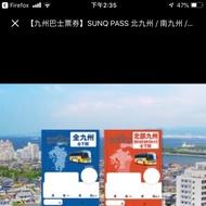 北九州sunq pass三日卷
