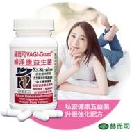 【赫而司】VAGI-Guard®婦淨康益生菌X5私密五益菌強化配方植物膠囊(60顆/罐)