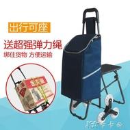【笑嘻嘻商鋪】購物車 老年購物車手推車爬樓梯購物車超市買菜老人可坐帶座椅子凳子拉桿 卡卡西YYJ