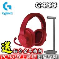 Logitech 羅技 G433 競艷之聲 7.1 聲道 遊戲電競耳機麥克風 / 火焰紅 有線 PCHot