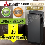 JT-SB116JH-H 新溫風噴射乾手機/烘手機 三菱 節省紙張
