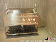 (訂製專區)洗狗槽 隔離籠 寵物水槽 寵物泡澡 洗狗盆 不鏽鋼水龍頭 不銹鋼 洗澡槽 (您設計我接單) ♞空間特工♞