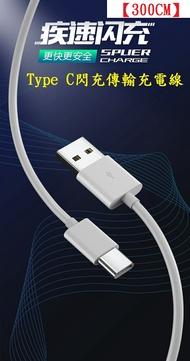 【5A充電線300cm】Type C 安卓 高承載快閃充傳輸充電線 銅線加粗通用接頭手機 USB快速