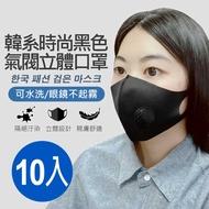 全新 韓系時尚黑色氣閥立體口罩 10入 阻隔汙染呼吸閥 眼鏡不起霧 布口罩 可水洗 口罩重複使用 親膚透
