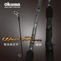 OKUMA - Wave Power 戰浪 槍柄路亞竿-6尺