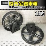 【 10吋復古全鐵車輪 】 LOFT 工業風 / 10吋 / 鐵輪 / 全鐵車輪 / 鑄鐵輪 / 固定輪