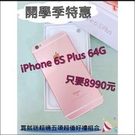 iPhone 6S Plus 64G/i6S Plus 64G 無傷99%新 太空灰/金色/銀色/玫瑰金