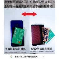 現貨 一張兩用型 手機防磁貼片 防磁貼 RFID防盜卡 手機與悠遊卡 一卡通 icash 門禁卡 導磁片 氧化鐵 濾波片