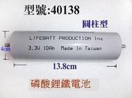 40138 超大容量 鋰鐵 電池 LI-FE/ 40138/3.3V/10AH/充電 電池/台灣製造