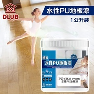 【德寶】水性PU防滑地板漆-平光透明(1公升裝)