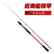 【有才戶外釣具】魚竿 近海小船竿 一本半 碳素實心竿稍 40號 1.5 1.8M 慢搖鐵板竿 海筏 釣魚竿
