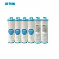 (共6支) 賀眾牌UF-61五微米PP濾心4支 UF-64塊狀活性碳濾心2支濾心組合(UF61 UF64)大大淨水