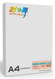 彩之舞   HY-A300  厚磅多功能紙‧白色 120g A4-100張入 / 包